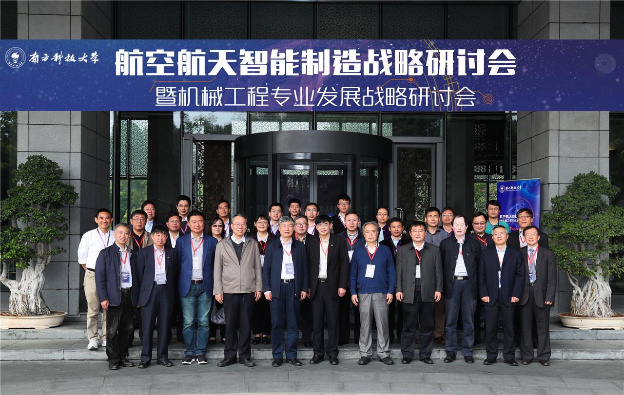 我校成功举办航空航天智能制造研讨会暨机械工程专业发展战略研讨会