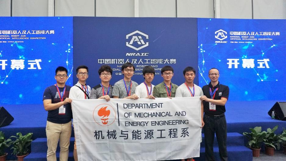 机械与能源工程系在2017中国机器人大赛中斩获颇丰