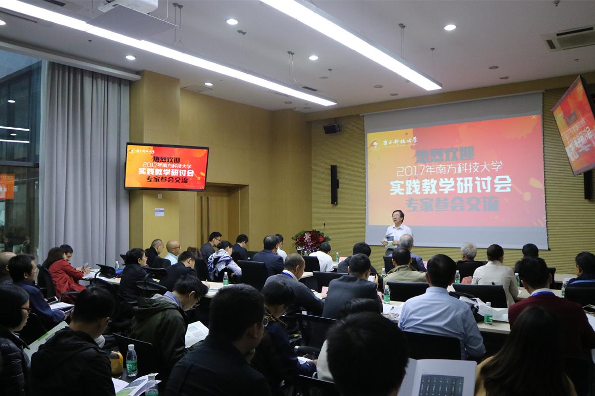 2017年南方科大学实践教学研讨会顺利召开