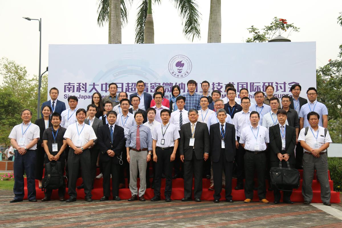 中日超精密微纳加工技术国际研讨会在我校召开