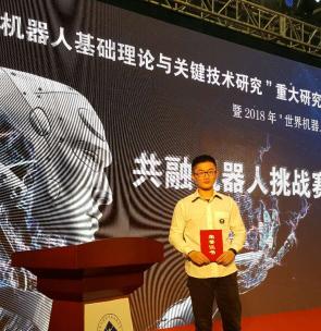 我系15级本科生卢泽宇等参加共融机器人重大研究计划年度学术交流会暨2018