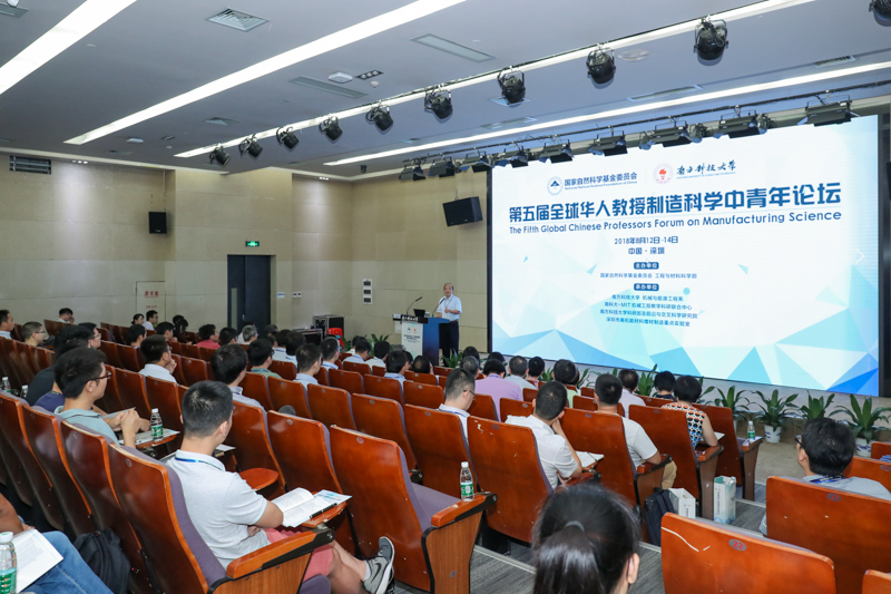 The Fifth Global Chinese Professors Forum for Manufacturing Science Held at SUSTech