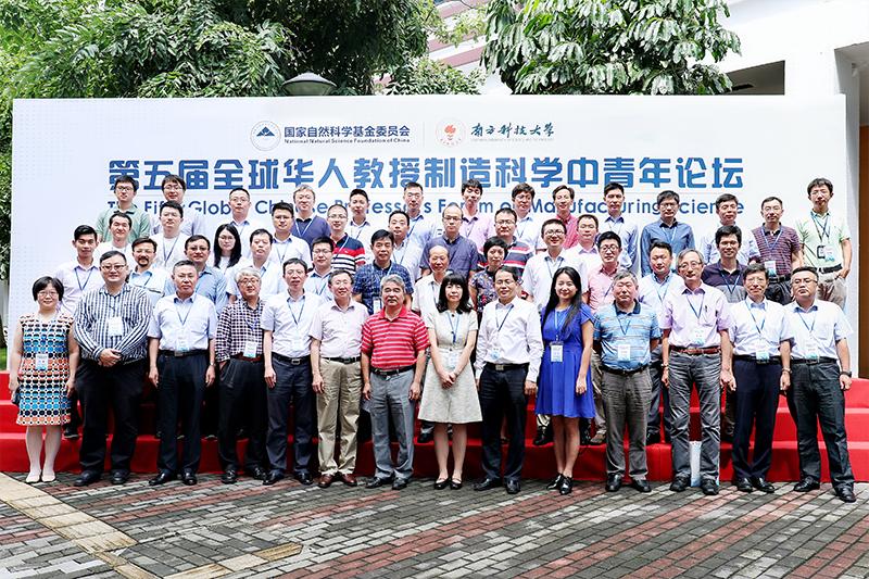 第五届全球华人教授制造科学中青年论坛在我校隆重召开