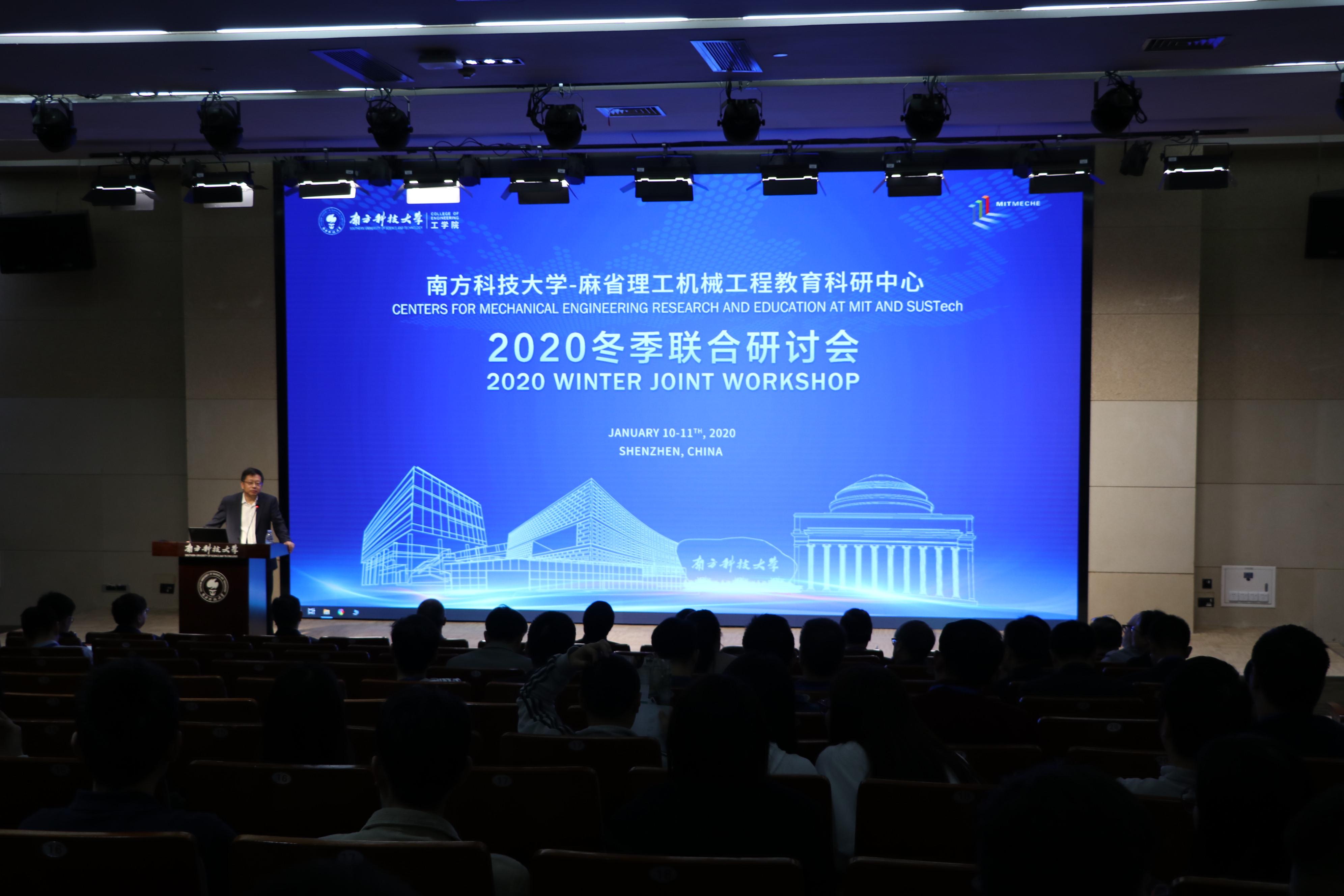 南方科技大学-麻省理工机械工程教育科研中心2020冬季研讨会举行