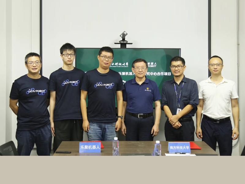 南科大机器人研究院与深圳乐聚机器人签约共建联合研究中心